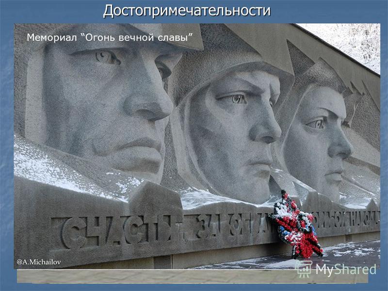 Достопримечательности Буденовец Памятник А.С. Пушкину Памятник М.Ю. Лермонтову Мемориал Огонь вечной славы
