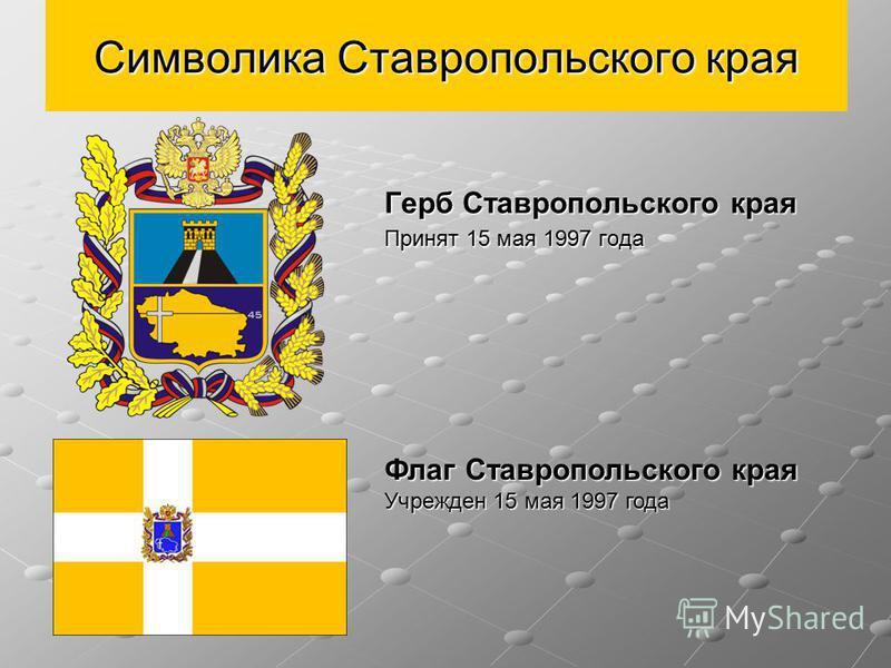 Символика Ставропольского края Герб Ставропольского края Принят 15 мая 1997 года Флаг Ставропольского края Учрежден 15 мая 1997 года
