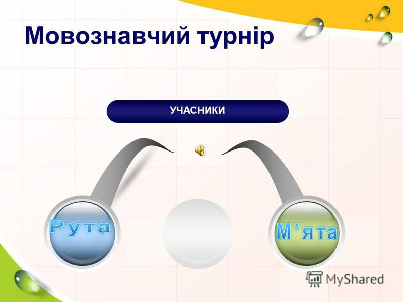 Мовознавчий турнір УЧАСНИКИ