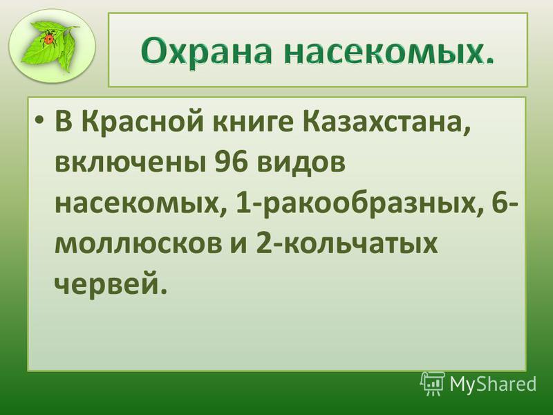 В Красной книге Казахстана, включены 96 видов насекомых, 1-ракообразных, 6- моллюсков и 2-кольчатых червей.