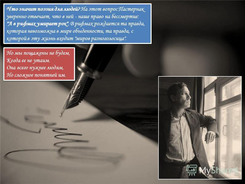 Что значит поэзия для людей? На этот вопрос Пастернак уверенно отвечает, что в ней - наше право на бессмертие: