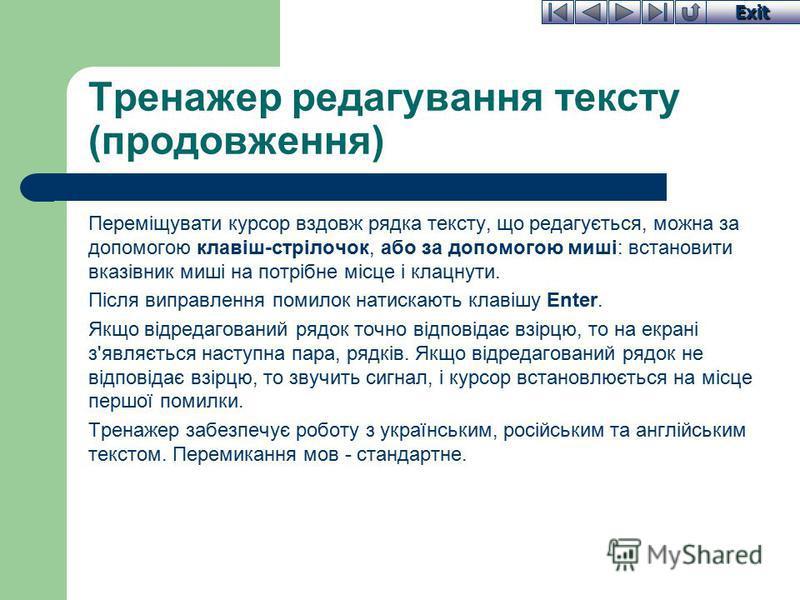 Exit Тренажер редагування тексту (продовження) Переміщувати курсор вздовж рядка тексту, що редагується, можна за допомогою клавіш-стрілочок, або за допомогою миші: встановити вказівник миші на потрібне місце і клацнути. Після виправлення помилок нати