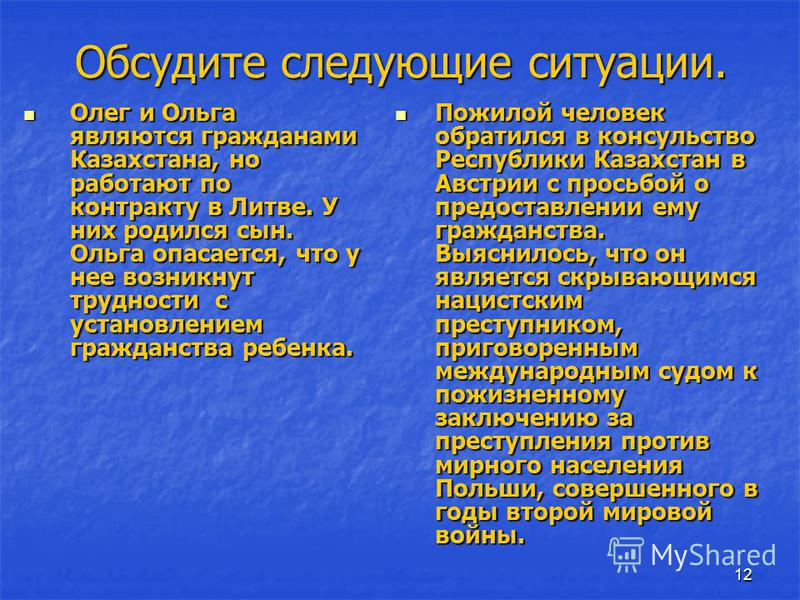 12 Обсудите следующие ситуации. Олег и Ольга являются гражданами Казахстана, но работают по контракту в Литве. У них родился сын. Ольга опасается, что у нее возникнут трудности с установлением гражданства ребенка. Олег и Ольга являются гражданами Каз