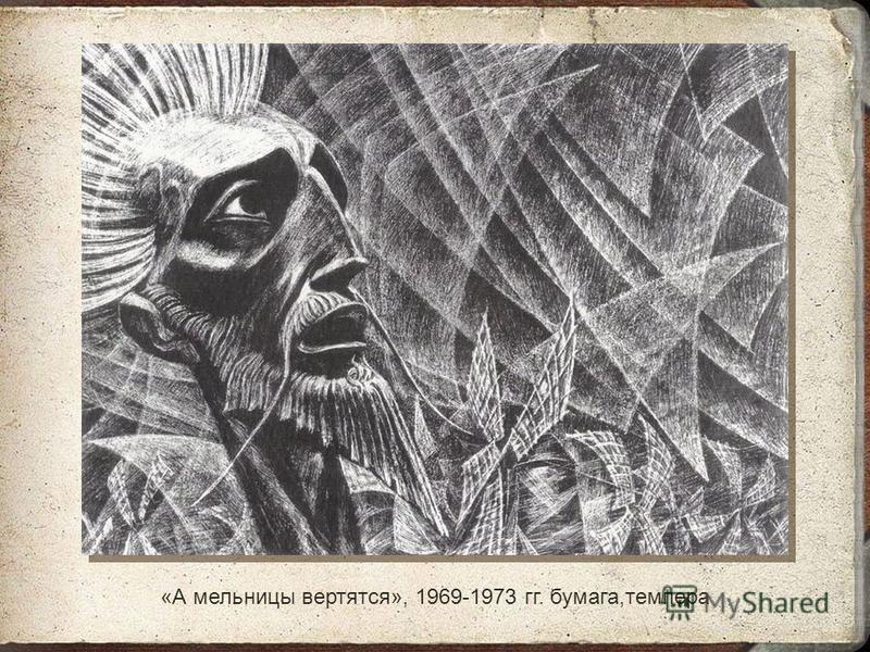 «А мельницы вертятся», 1969-1973 гг. бумага,темпера