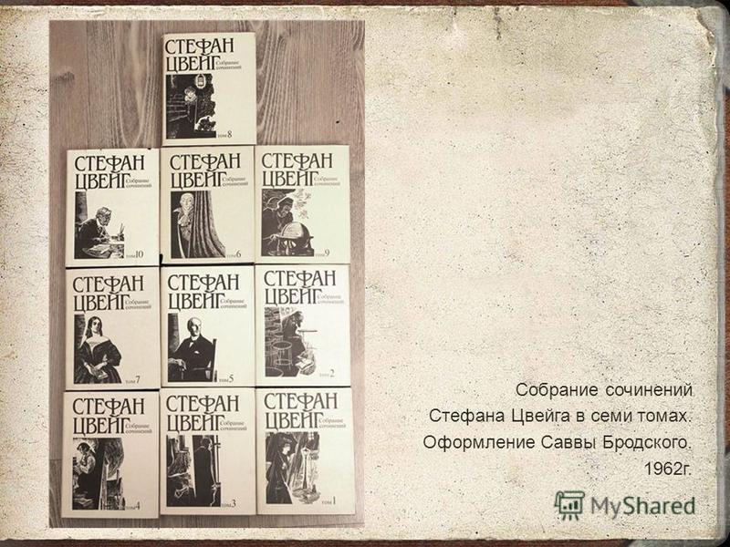 Собрание сочинений Стефана Цвейга в семи томах. Оформление Саввы Бродского. 1962 г.