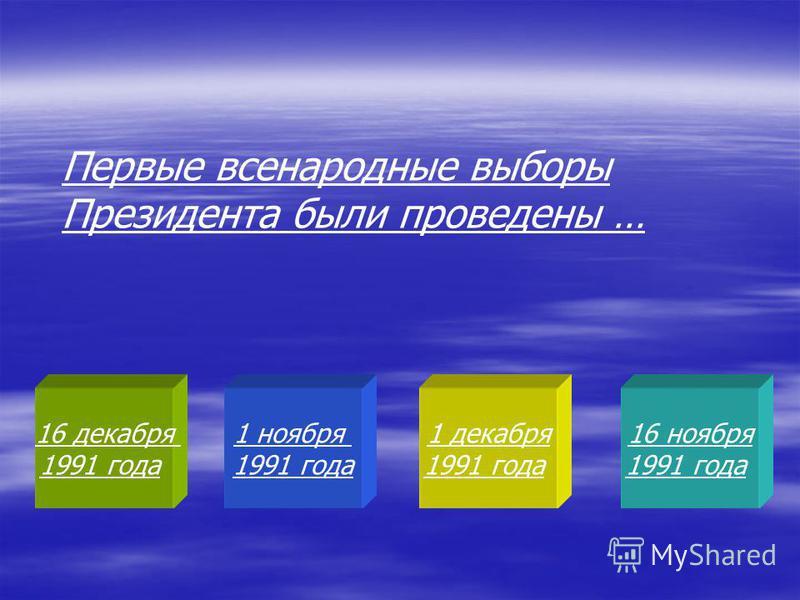16 декабря 1991 года 1 ноября 1991 года 1 декабря 1991 года 16 ноября 1991 года Первые всенародные выборы Президента были проведены …