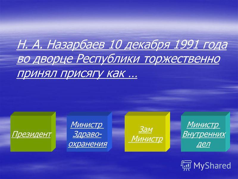 Президент Министр Здраво- охранения Зам Министр Внутренних дел Н. А. Назарбаев 10 декабря 1991 года во дворце Республики торжественно принял присягу как …