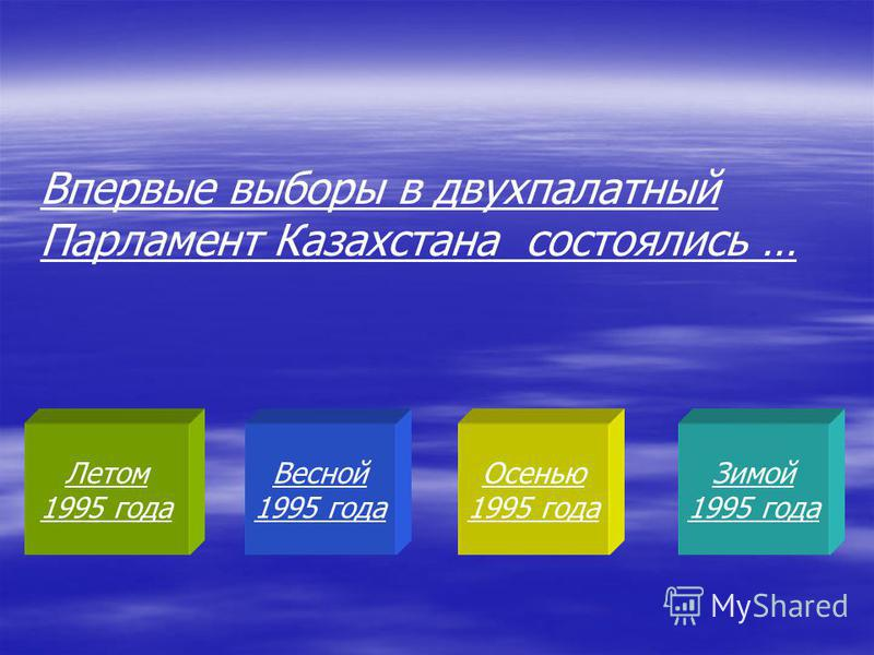 Летом 1995 года Весной 1995 года Осенью 1995 года Зимой 1995 года Впервые выборы в двухпалатный Парламент Казахстана состоялись …