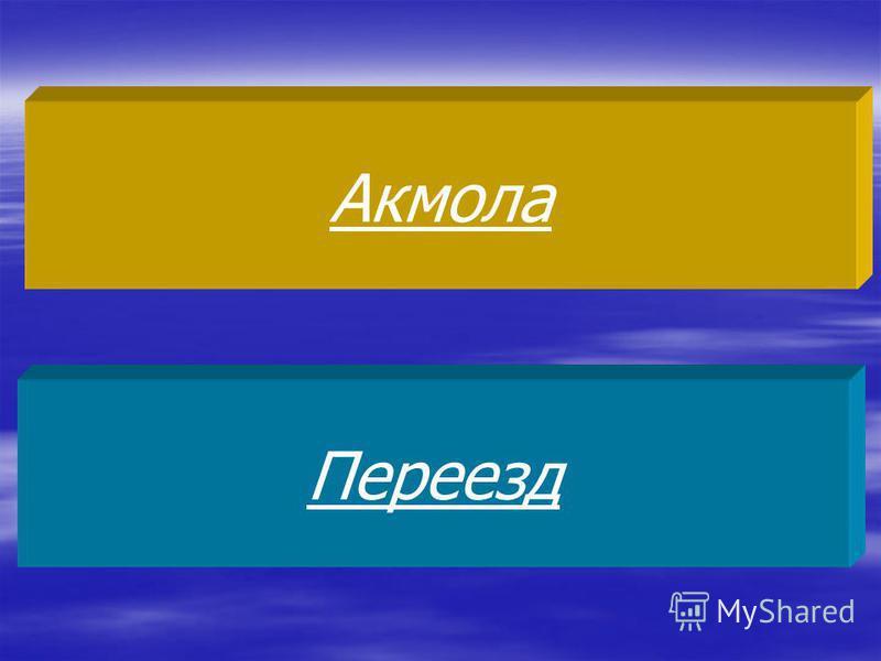 Акмола Переезд