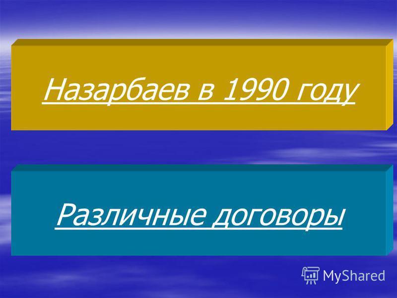 Назарбаев в 1990 году Различные договоры