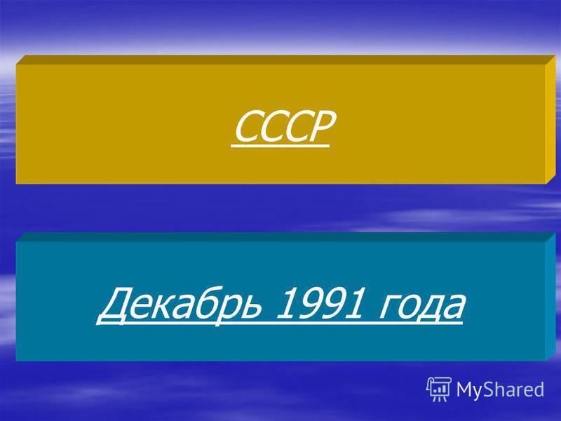 СССР Декабрь 1991 года