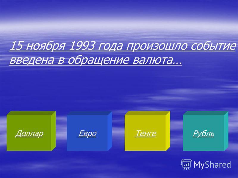 Доллар ЕвроТенге Рубль 15 ноября 1993 года произошло событие введена в обращение валюта…