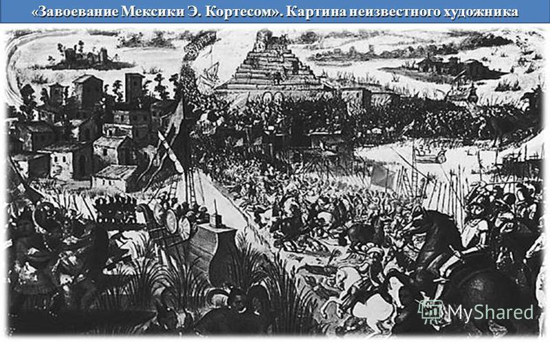 « Завоевание Мексики Э. Кортесом». Картина неизвестного художника