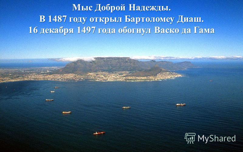Мыс Доброй Надежды. В 1487 году открыл Бартоломеу Диаш. 16 декабря 1497 года обогнул Васко да Гама