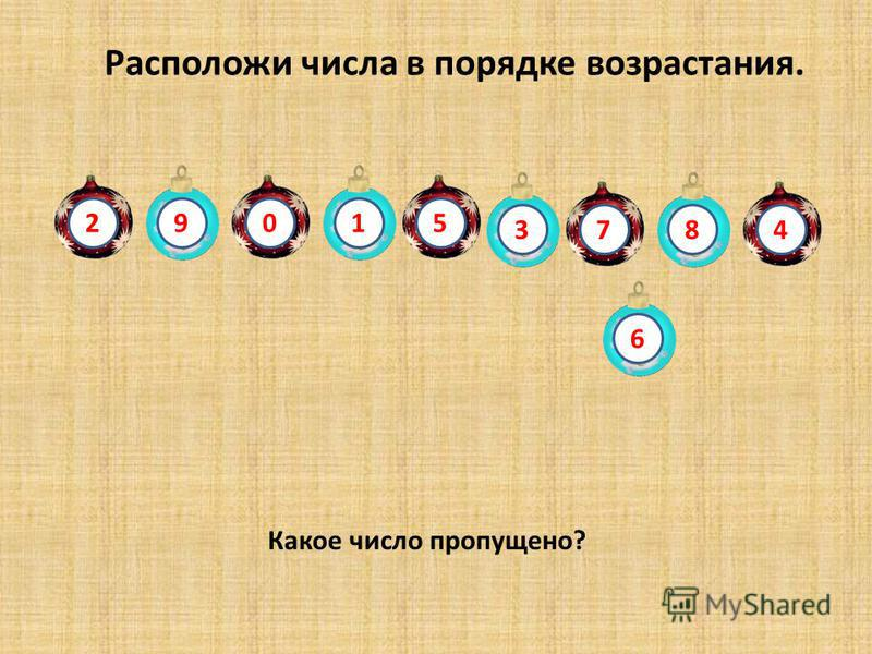 2 9 4 8 7 31 05 Расположи числа в порядке возрастания. Какое число пропущено? 6