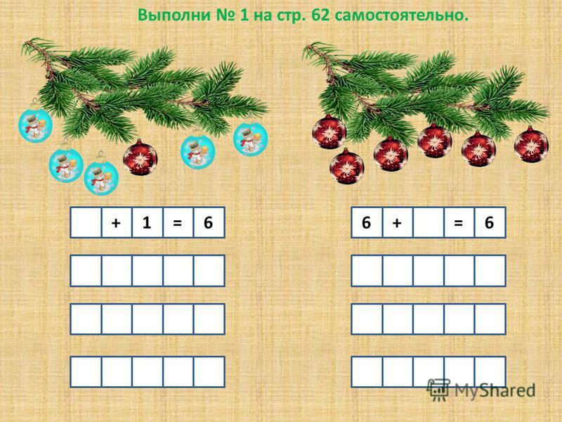 6=1+5 6=5+1 5=1-6 1=5-6 6=0+6 6=6+0 6=0-6 0=6-6 6=1+6=+6 Выполни 1 на стр. 62 самостоятельно.