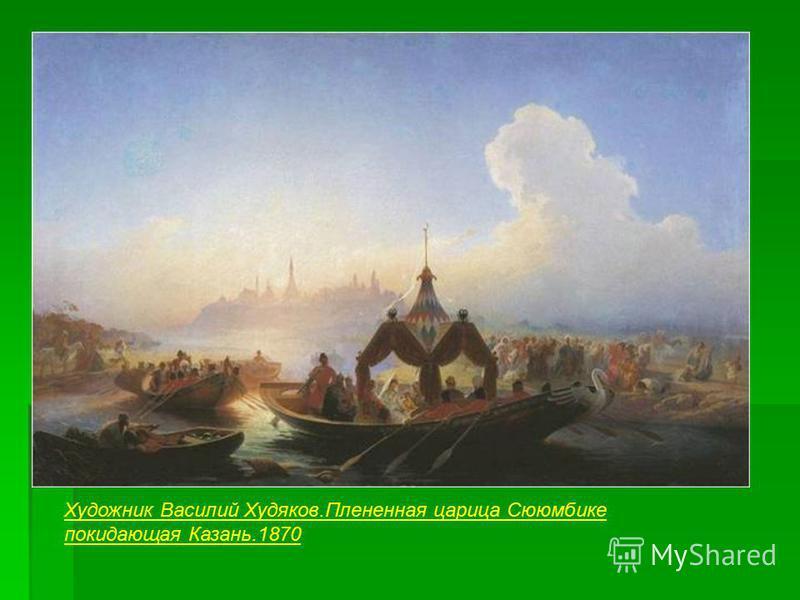 Художник Василий Худяков.Плененная царица Сююмбике покидающая Казань.1870