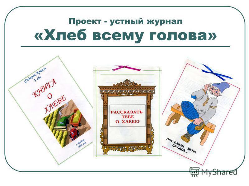 Проект - устный журнал «Хлеб всему голова»