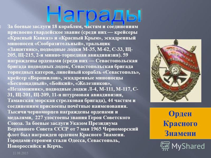 За боевые заслуги 18 кораблям, частям и соединениям присвоено гвардейское звание ( среди них крейсеры « Красный Кавказ » и « Красный Крым », эскадренный миноносец « Сообразительный », тральщик « Защитник », подводные лодки М -35, М -62, С -33, Щ - 20