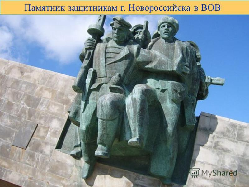11.08.2015 Памятник защитникам г. Новороссийска в ВОВ