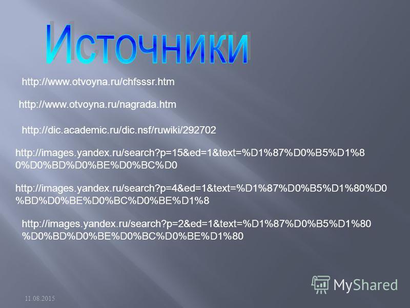 http://www.otvoyna.ru/chfsssr.htm http://www.otvoyna.ru/nagrada.htm http://dic.academic.ru/dic.nsf/ruwiki/292702 http://images.yandex.ru/search?p=15&ed=1&text=%D1%87%D0%B5%D1%8 0%D0%BD%D0%BE%D0%BC%D0 http://images.yandex.ru/search?p=4&ed=1&text=%D1%8