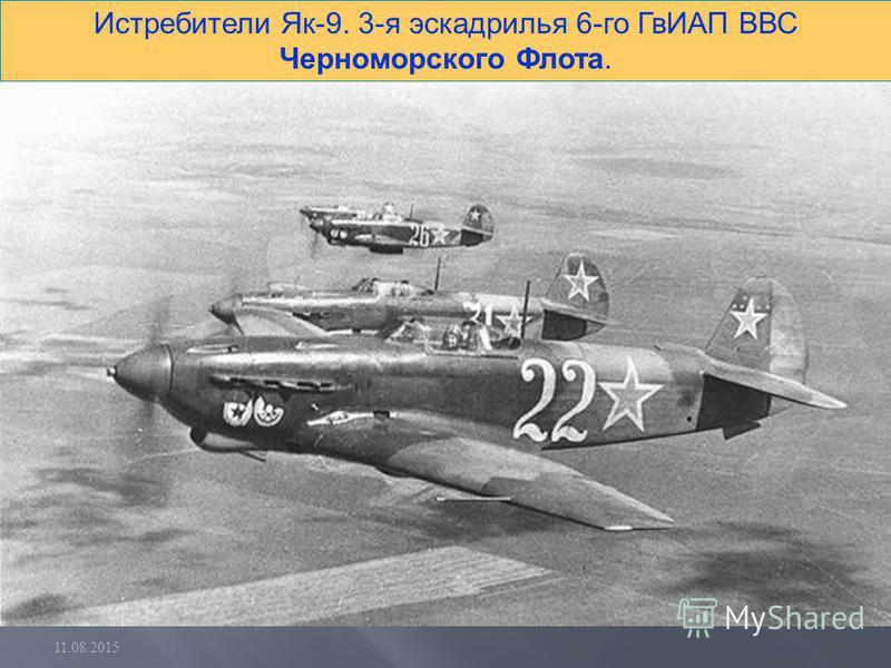 Истребители Як-9. 3-я эскадрилья 6-го ГвИАП ВВС Черноморского Флота.