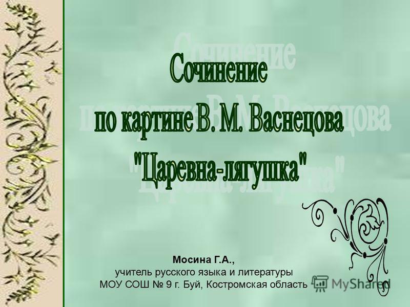 Мосина Г.А., учитель русского языка и литературы МОУ СОШ 9 г. Буй, Костромская область