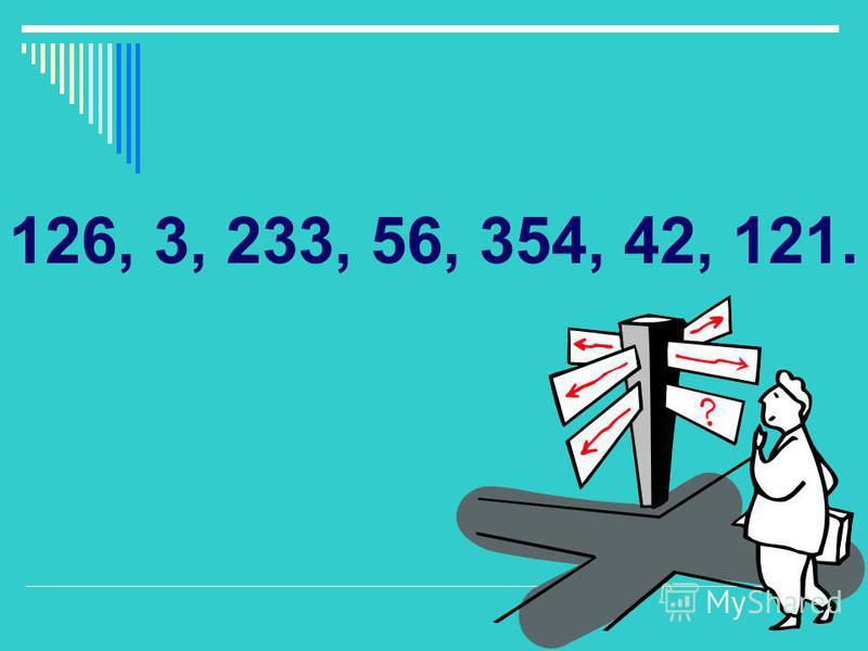 Урок презентация среднее арифметическое 4 класс