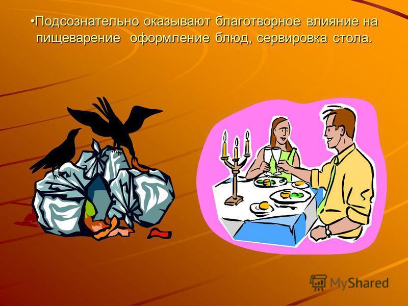 Подсознательно оказывают благотворное влияние на пищеварение оформление блюд, сервировка стола.Подсознательно оказывают благотворное влияние на пищеварение оформление блюд, сервировка стола.