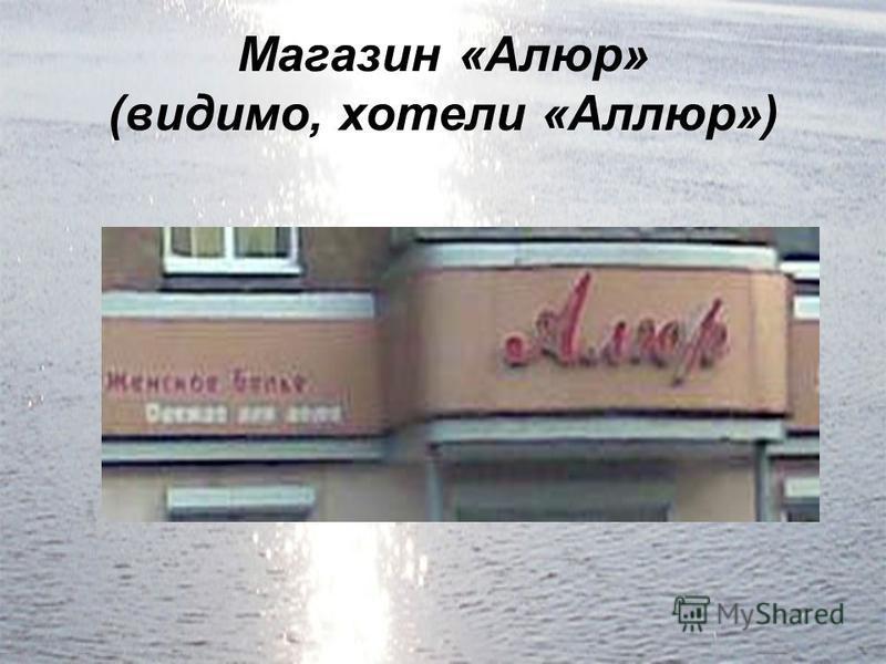 Магазин «Алюр» (видимо, хотели «Аллюр»)