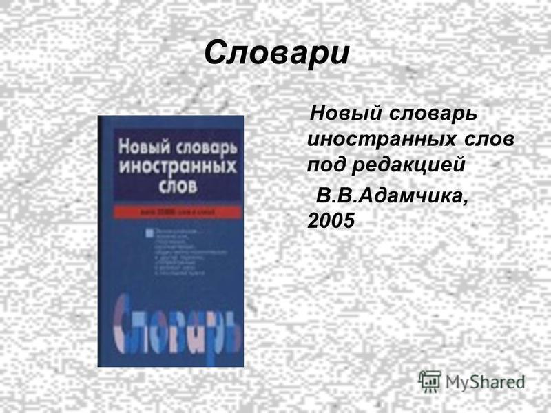 Словари Новый словарь иностранных слов под редакцией В.В.Адамчика, 2005