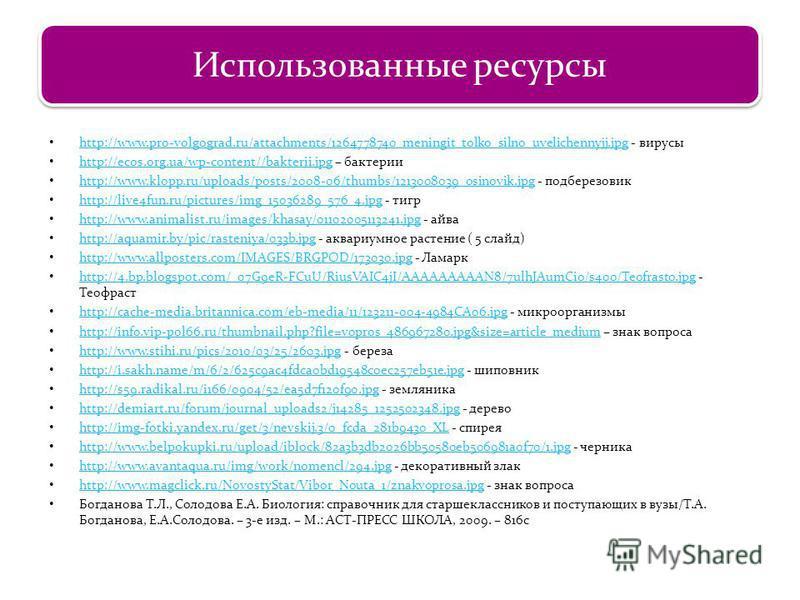 http://www.pro-volgograd.ru/attachments/1264778740_meningit_tolko_silno_uvelichennyjj.jpg - вирусы http://www.pro-volgograd.ru/attachments/1264778740_meningit_tolko_silno_uvelichennyjj.jpg http://ecos.org.ua/wp-content//bakterii.jpg – бактерии http:/