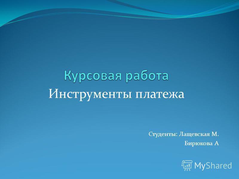 Инструменты платежа Студенты: Лащевская М. Бирюкова А