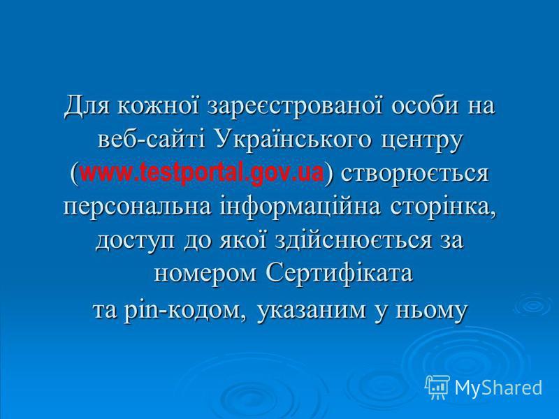 Для кожної зареєстрованої особи на веб-сайті Українського центру ()створюється персональна інформаційна сторінка, доступ до якої здійснюється за номером Сертифіката та pin-кодом, указаним у ньому Для кожної зареєстрованої особи на веб-сайті Українськ