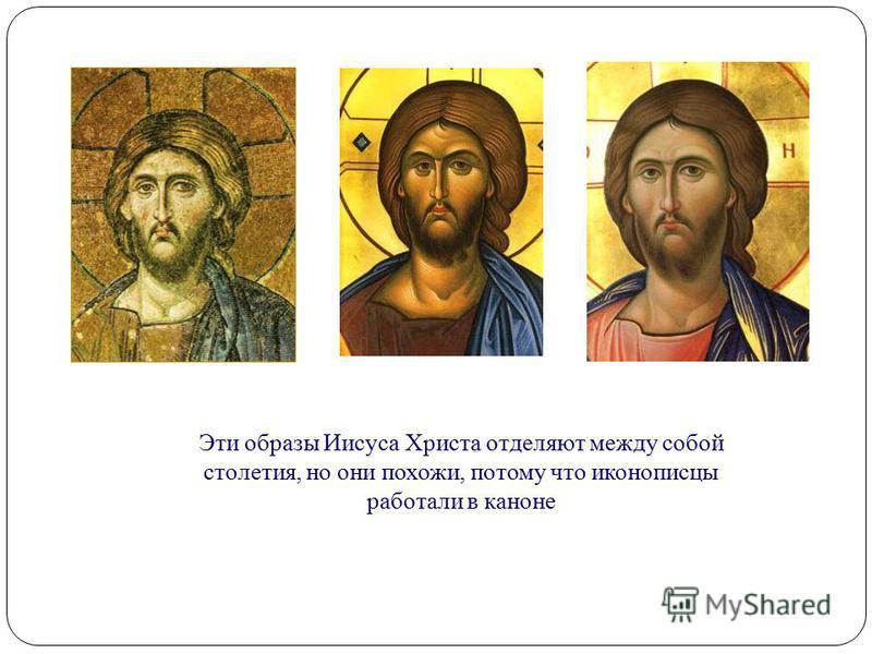 Эти образы Иисуса Христа отделяют между собой столетия, но они похожи, потому что иконописцы работали в каноне