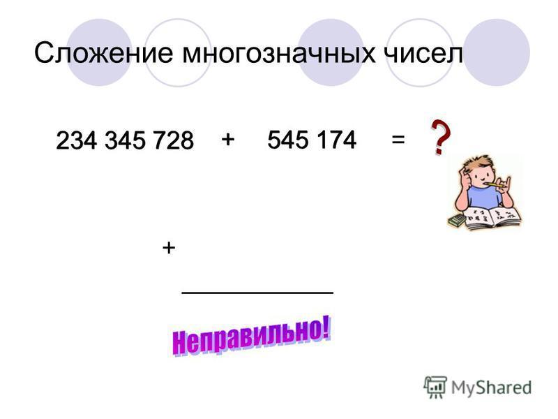 Сложение многозначных чисел 234 345 728 545 174 + = + 234 345 728 545 174 +