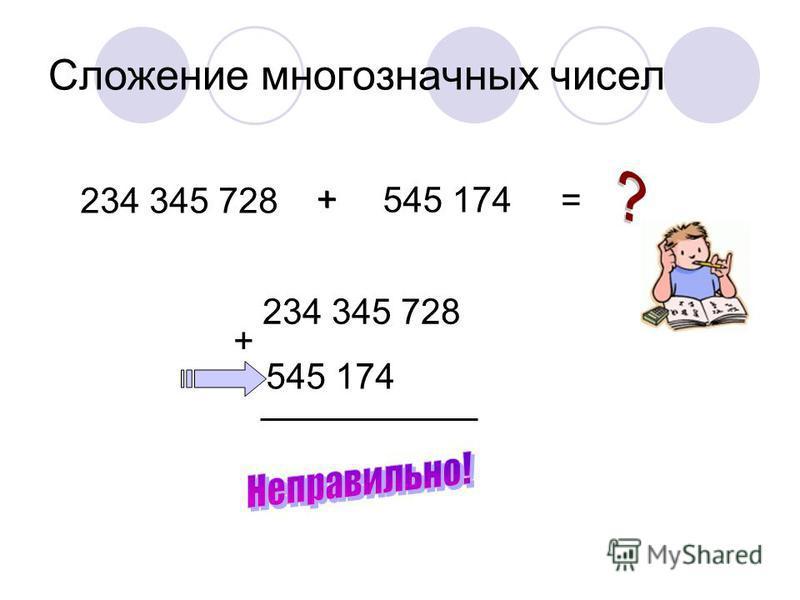 Сложение многозначных чисел 234 345 728 545 174 + = + 234 345 728 + 545 174