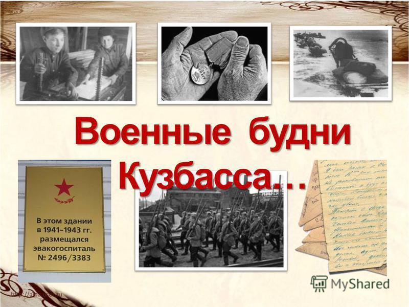 Военные будни Кузбасса…