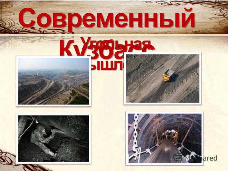 Современный Кузбасс Угольная промышленность