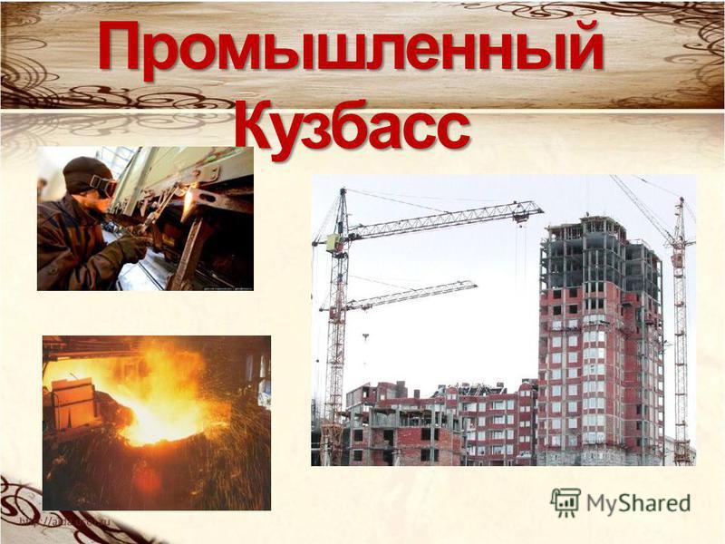 Промышленный Кузбасс