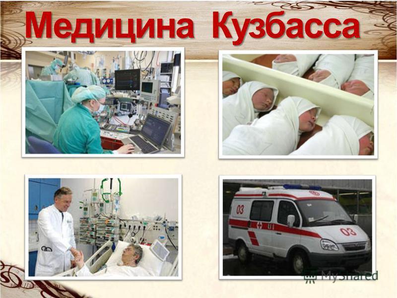 Медицина Кузбасса