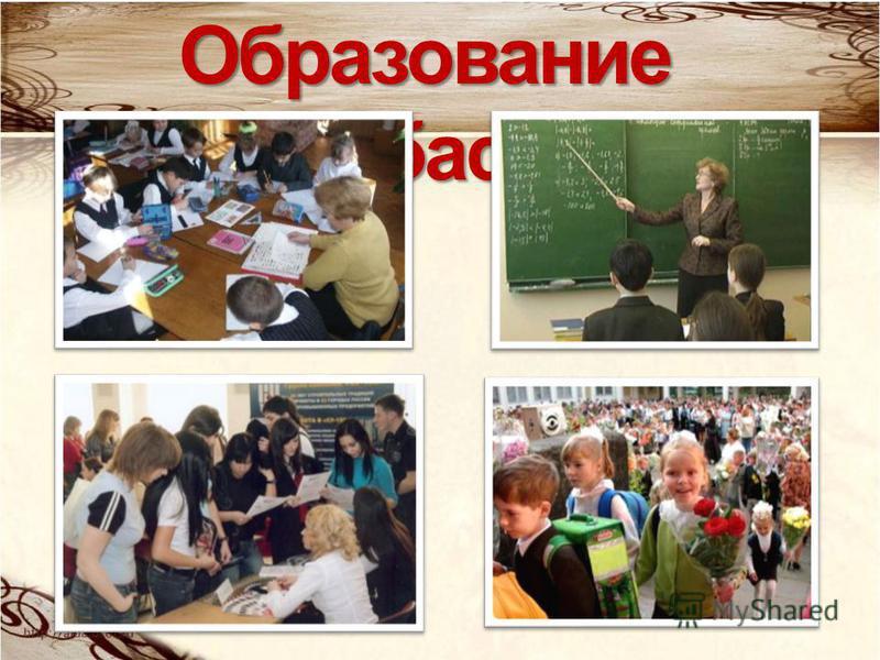 Образование Кузбасса