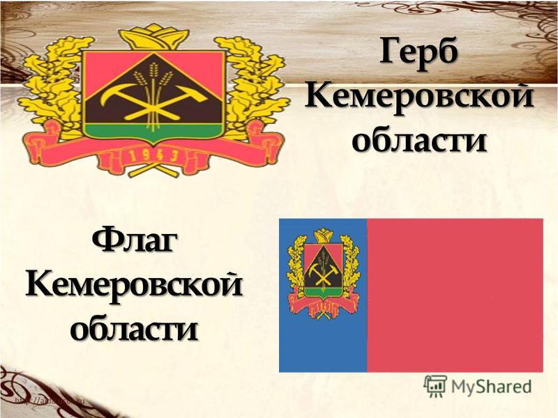 Герб Кемеровской области Флаг Кемеровской области