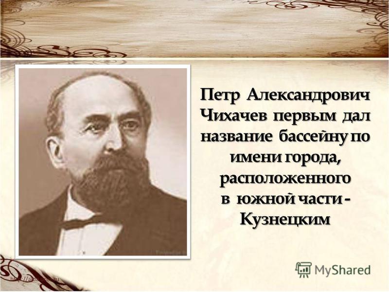 Петр Александрович Чихачев первым дал название бассейну по имени города, расположенного в южной части - Кузнецким