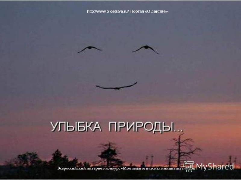 Всероссийский интернет-конкурс «Моя педагогическая инициатива» - 2011 http://www.o-detstve.ru/ Портал «О детстве»