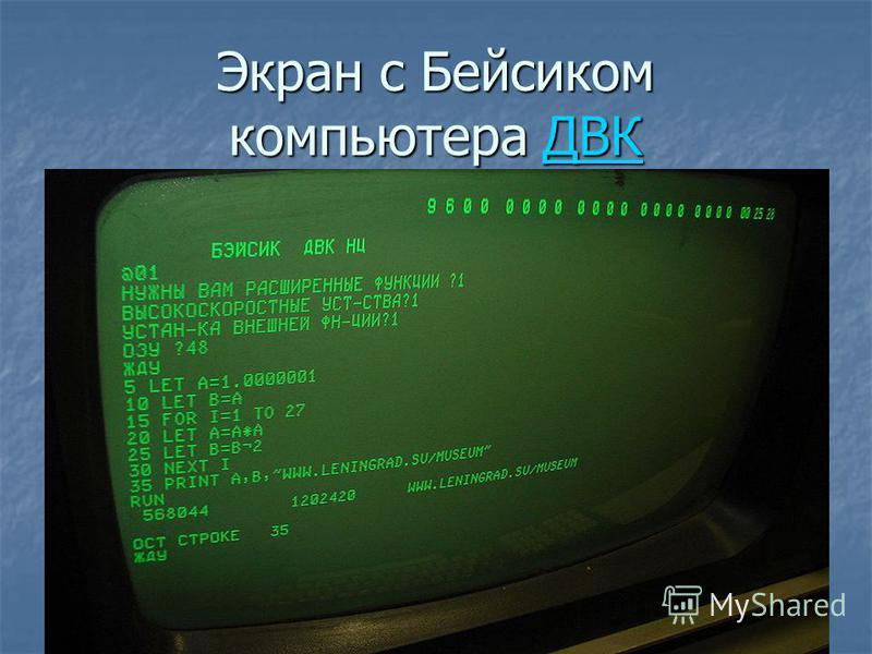 Экран с Бейсиком компьютера ДДДД ВВВВ КККК