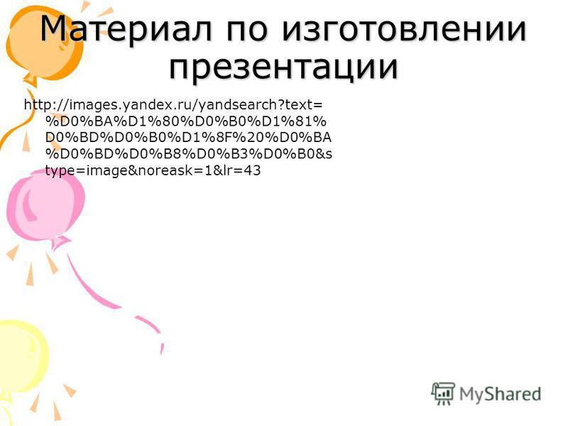 Материал по изготовлении презентации http://images.yandex.ru/yandsearch?text= %D0%BA%D1%80%D0%B0%D1%81% D0%BD%D0%B0%D1%8F%20%D0%BA %D0%BD%D0%B8%D0%B3%D0%B0&s type=image&noreask=1&lr=43