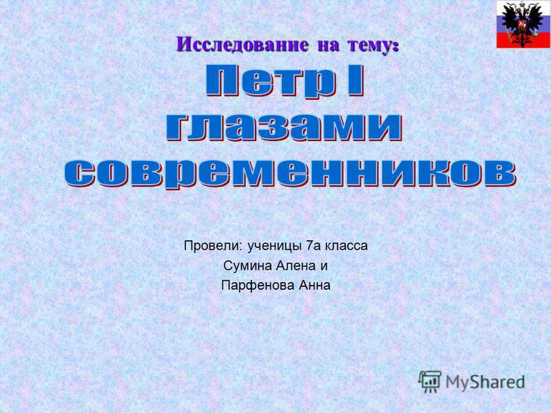 Провели: ученицы 7 а класса Сумина Алена и Парфенова Анна Исследование на тему :