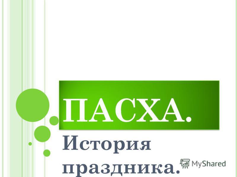 ПАСХА. История праздника.