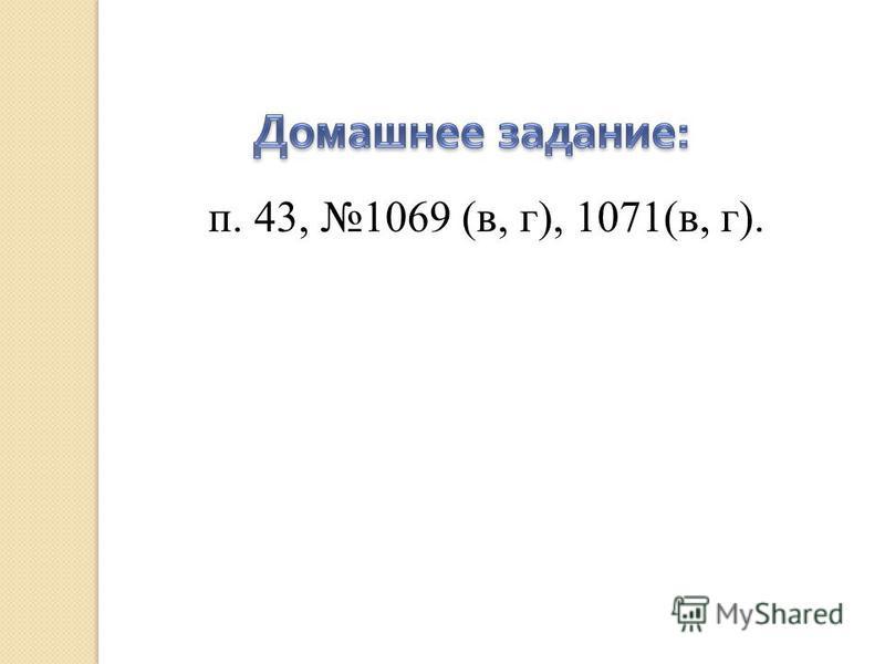 п. 43, 1069 (в, г), 1071(в, г).